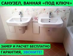 """Санузел и ванная """"под ключ"""". Выезд бесплатно. Гарантия. Звоните."""
