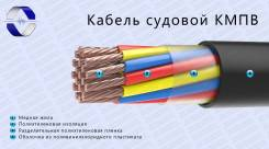 Продам судовой кабель КНР, НРШМ, КНРк, КНРЭк, СПОВ, КМПВ, Кмпэв и др.
