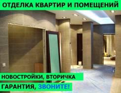 Ремонт и отделка квартир и помещений. Гарантия. Русские. Звоните.