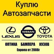 Куплю запчасти , (оптику, кузовное, бампера) на авто после 2008г. Lexus, Toyota, Nissan