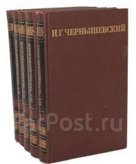Н. Г. Чернышевский. Собрание сочинений в пяти томах.