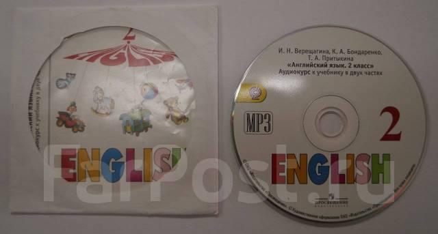 английский язык верещагина 3 класс аудиокурс слушать онлайн
