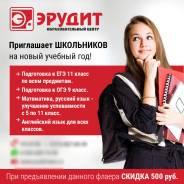 Подготовка к ЕГЭ 11 класс и ОГЭ 9 класс