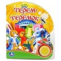 Музыкальная книга Терем-Теремок