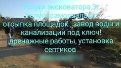 Ямобур на базе эксковатора 250р м/п