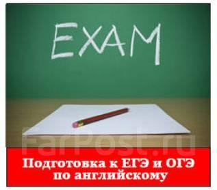 Подготовка к ЕГЭ/ОГЭ по английскому языку! Кирова, Суханова, Юмашева!