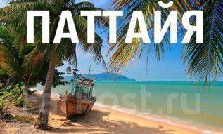 Таиланд. Паттайя. Пляжный отдых. Таиланд - Паттайя- Групповые и индивидуальные туры !