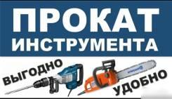 Аренда Электроинструмента