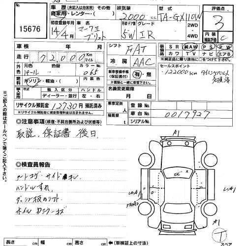 АКПП. Toyota Mark II Wagon Blit, GX110, GX110W, GX115, GX115W, JZX110, JZX110W, JZX115, JZX115W Двигатели: 1GFE, 1JZFSE, 1JZGE, 1JZGTE