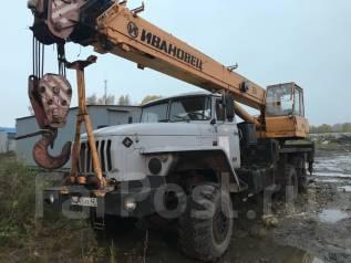 Ивановец КС-45717-1. Продаётся автокран Урал Ивановец 25 т, 25 000 кг., 30 м.