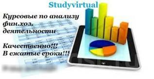 Выполню курсовые работы на заказ по финансовому менеджменту  Курсовые по анализу финансово хозяйственной деятельности на заказ