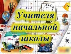 Занятия в начальной школе.