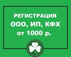 Регистрация ООО, ИП, КФХ, ЧОП (ЧОО) от 1000 р.!