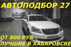 Проверка АВТО ПРИ Покупке ! Лучшие В Хабаровске ! От 799 руб, выезд.