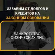Помощь должникам по кредитам! Банкротство физических лиц!