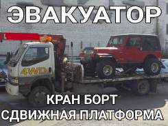 Услуги эвакуатора от 1 до 50тонн Уссурийск-Владивостока грузоперевозки