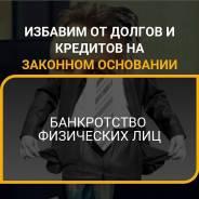 Банкротство физических лиц! Помощь должникам!