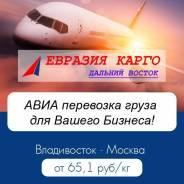 Евразия Карго ДВ - авиаперевозка груза для вашего бизнеса !