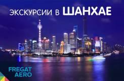 Шанхай. Экскурсионный тур. Гарантированные сборные экскурсии в Шанхае, Сучжоу и Ханчжоу
