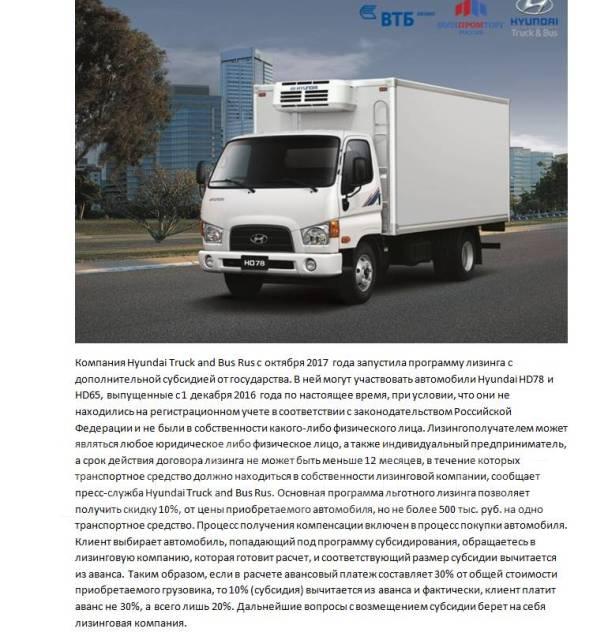 Hyundai HD78. Абсолютно новый изотермос от официального дилера, 3 907 куб. см., 4 500 кг.