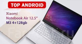 "Xiaomi Mi Notebook Air 12.5. 12"", ОЗУ 4096 Мб, диск 128 Гб, WiFi, Bluetooth, аккумулятор на 11 ч."