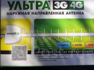 Усиление сигнала сотовой связи 12500 под ключ, интернет, wifi (вай фай)