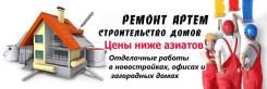 Ремонт квартир, домов, Угольная, Угловое, Заводской, Надеждинск,