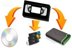 Оцифровка видеокассет, фотографий.