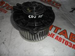 Мотор печки. Honda CR-V, RD2, RD1