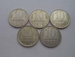 10 копеек 1976, 1979, 1980, 1983, 1987 - 5 монет
