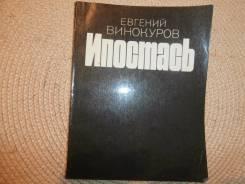Евгений Винокуров. Ипостась. Стихи. Изд.1984.