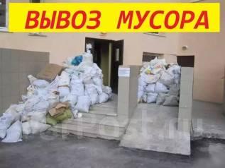 Вывоз мусора, грунта, ТБО. Грузчики Частное лицо