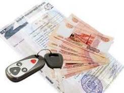 Займы по залог Авто, Мото, Спецтехники во Владивостоке