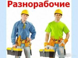 Разнорабочий. ООО Бремен. Улица Маковского 190