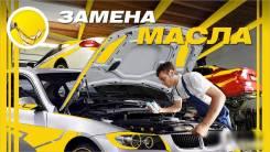 Специализированная Замена масла на европейских авто