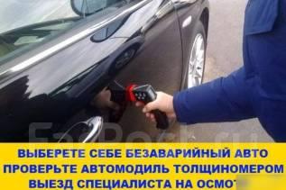 Автоподбор. Диагностика приусов Помощь в покупке авто