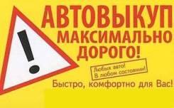 Срочный Выкуп АВТО во Владивостоке и Приморском Крае! Whatsapp!