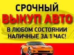 Срочно и быстро выкуплю ваш автомобиль