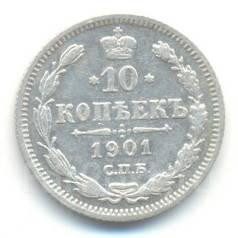 10 копеек 1901 года, СПБ ФЗ, серебро.