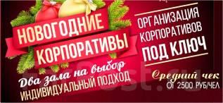 """Новогодний корпоратив в отеле """"Гавань""""."""