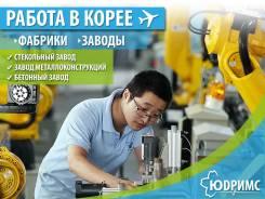 Работа на Заводах в Ю-Кореи! Выезд 20.06 и 27.06 Паром 23 000 руб.