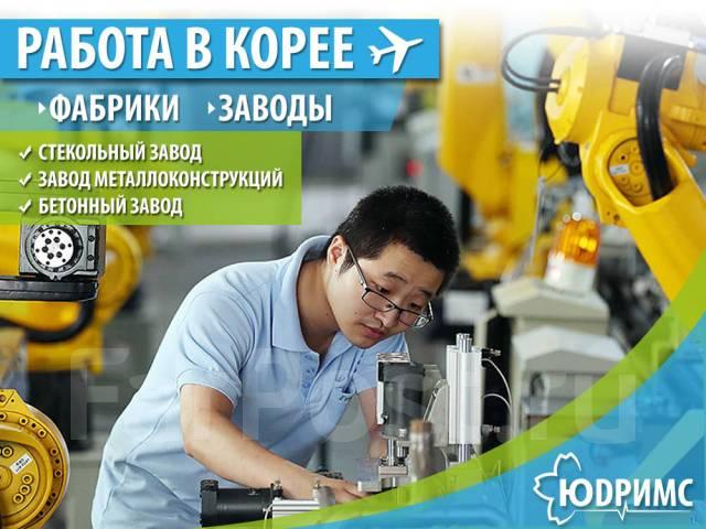 Работа на Заводах в Ю-Кореи! Выезд 28.03 Паром 23 000 руб.