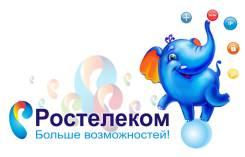 """Продажи - Сопровождение. ПАО""""Ростелеком"""""""