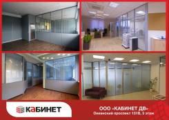 Стильные офисные перегородки