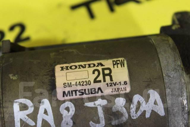 Стартер. Honda: Avancier, Pilot, Lagreat, Inspire, Elysion, Accord, Saber, Odyssey Двигатели: J30A, J35Y6, J35Z4, J35A, J25A, J32A, F20B2, F20B4, F23A...