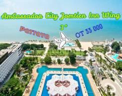 Таиланд. Паттайя. Пляжный отдых. Ambassador City Jomtien Inn Wing 3*