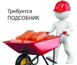 Рабочий подсобный. ООО Запсибгазпром-газификация. Улица Советская 77
