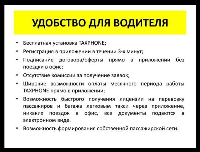 Работа или подработка в такси Taxphone