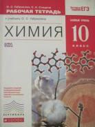 Рабочие тетради по химии. Класс: 10 класс