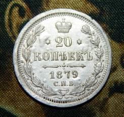 20 копеек 1879 года.